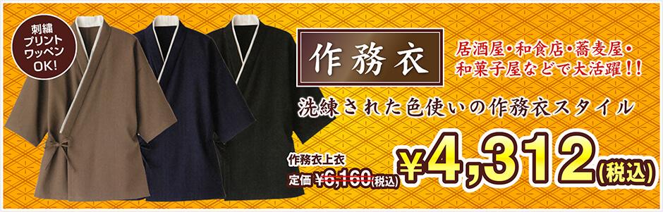89ac5ecc2e8ec 飲食店ユニフォーム・制服のCROSS